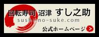 回転寿司沼津すし之助 公式ホームページはこちらから